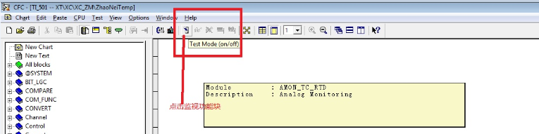 pcs7功能块使用说明