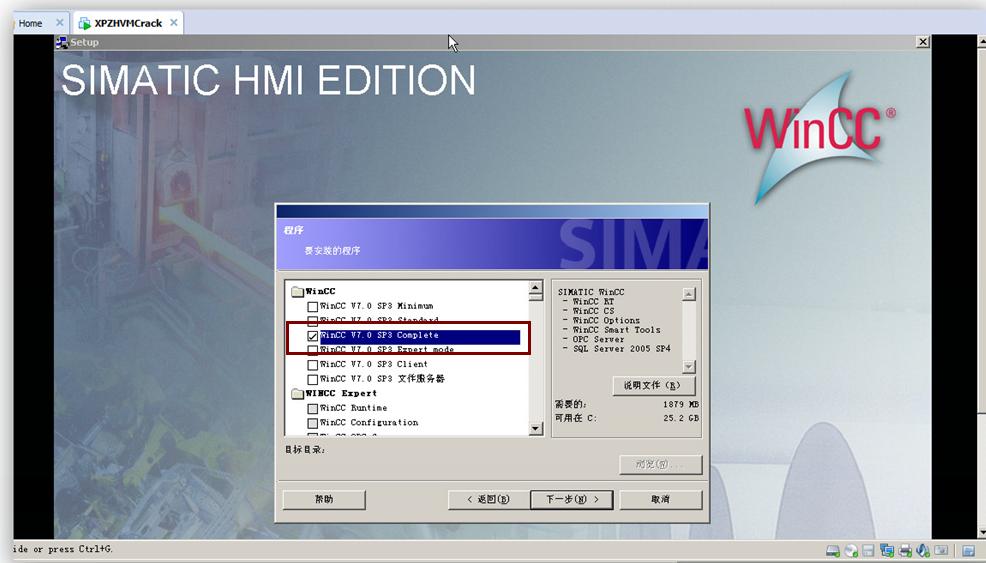 如何在虚拟机中安装wincc软件